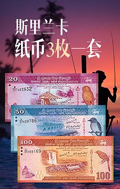 斯里兰卡纸币3枚一套