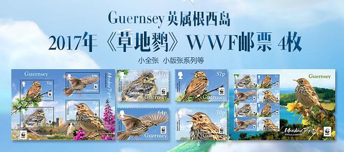 英属根西岛2017年《草地鹨》WWF邮票  4枚  小全张  小版张系列等