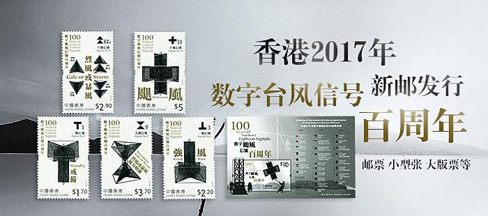 香港2017年 新邮发行 数字台风信号百周年 邮票 小型张 大版票
