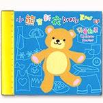 HK-SB069 儿童邮票--小熊穿新衣珍贵邮票小册子(2006年)