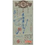 中国人民银行五十年代初1张(6)