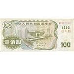 1993年100元国库券(五年期)