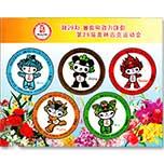 朝鲜2008年奥运会吉祥物 福娃 及动物 光栅立体不同画面圆形邮票小全张