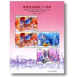 2017-16M 香港回归祖国二十周年(小全张)