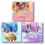 2017-16 香港回归祖国二十周年(厂铭)