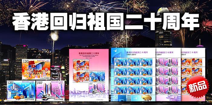 2017-16 香港回归祖国二十周年