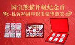 LP40111 国宝熊猫评级纪念币包含35周年银币豪华套装