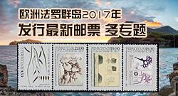 法罗群岛2017年《汉斯·克里斯蒂安·林格比在1817》邮票
