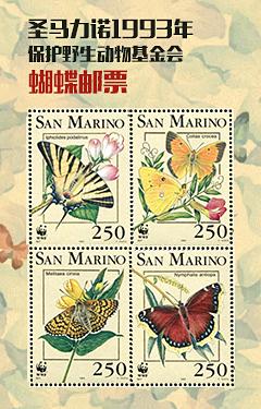 圣马力诺 1993年保护野生动物基金会:蝴蝶邮票