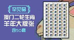 澳门2001年二轮羊年生肖 大版张(含50套邮票)