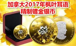 加拿大2017年枫叶耳语3盎司精制镀金银币