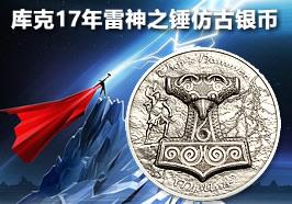 库克2017年诸神系列首枚雷神之锤2盎司仿古超高浮雕加厚纪念银币