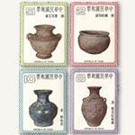 专155 古代陶器邮票(第1组)(1979)