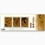 特580-A 三友百禽图古画(纸质小全张)(2012年)