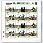 AM-XB0116 中国人民解放军驻澳门部队进驻十周年(小版票)(2009年)