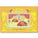 特512M 新年邮票-四轮鼠(小型张)(2007年)