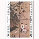 专150 宋人婴戏图古画邮票1979年