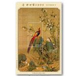 特629 M 清 郎世宁 台湾2015年古画邮票 丝绸小型张 原胶全品