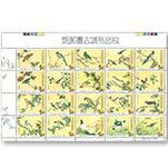专378 故宫鸟谱古画邮票小版张(第1组)(1997年)
