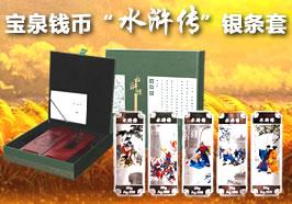 宝泉钱币 四大名著《水浒传》彩色银条套装20g×5枚