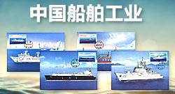 MC(E)-16 中国船舶工业