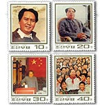朝鲜邮票1993年毛泽东诞辰百年邮票 全新 4枚全 名人专题