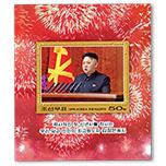 金正恩首次发表新年贺词无齿小型张  (朝鲜,亚洲)