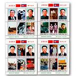 朝鲜2011年朝中友好/金日成/毛泽东/邓小平/胡锦涛 邮票(4M全新)