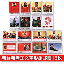 朝鲜2013年毛泽东 文革形象邮票共16枚全