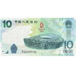 北京2008年奥运会纪念钞(大陆奥运钞)