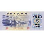 第三套人民币凸版伍角(实心五星水印)