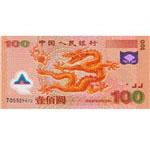 迎接新世纪纪念钞(龙钞)