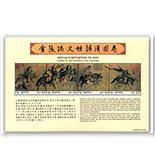 圣基茨2002发行金朝画家张瑀文姬归汉图 外国邮票 全新 名画专题