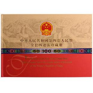 1980、1990年壹角至壹佰元四连体珍藏册(中国长城硬币投资有限公司装帧)