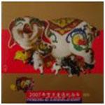 丁亥年--生肖猪精制币(康银阁装帧)