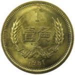1981年长城币-壹角(流通品)