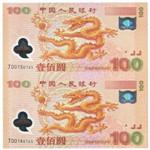迎接新世纪百元双连钞(康银阁装帧)