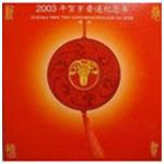癸未年--生肖羊精制币(康银阁装帧)