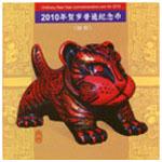 庚寅年--生肖虎精制币(康银阁装帧)