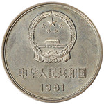 1981年长城币-壹元(流通品)