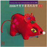 戊子年--生肖鼠精制币(康银阁装帧)