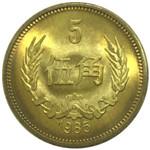 1985年长城币-伍角(全新品相)