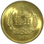1985年长城币-壹角(流通品)