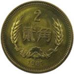1981年长城币-贰角(全新品相)