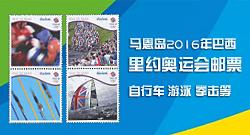 马恩岛邮票2016年巴西里约奥运会邮票 自行车 游泳 拳击