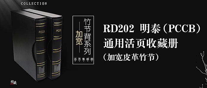 RD202 明泰(PCCB)通用活页收藏册(加宽皮革竹节)810500
