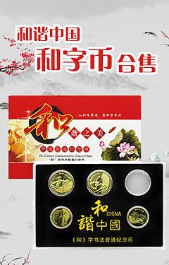 和谐中国和字币合售