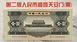 2-13  第二套人民币壹圆天安门(黑色)