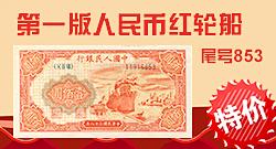 第一版人民币红轮船(尾号853)