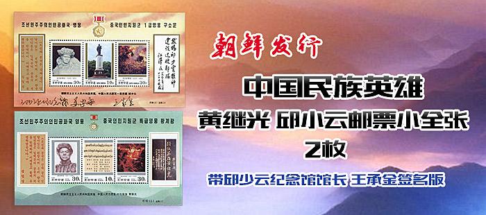 朝鲜邮票 中国民族英雄邱少云 黄继光小全张两枚 邱少云纪念馆馆长 王承金签名版